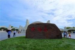 Harbin Sun Island
